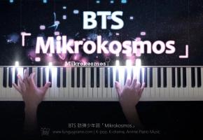 BTS「小宇宙 Mikrokosmos」钢琴