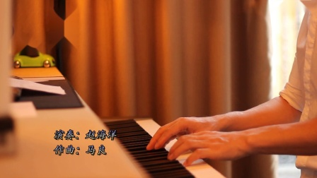 《往后余生》夜色钢琴曲 赵海洋 演奏视频