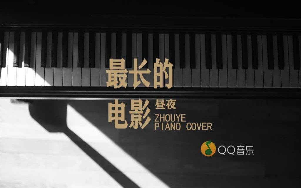 【昼夜钢琴】最长的电影 | 那些年我们听过的周杰伦 vol.16_哔哩哔哩 (゜-゜)つロ 干杯~-bilibili
