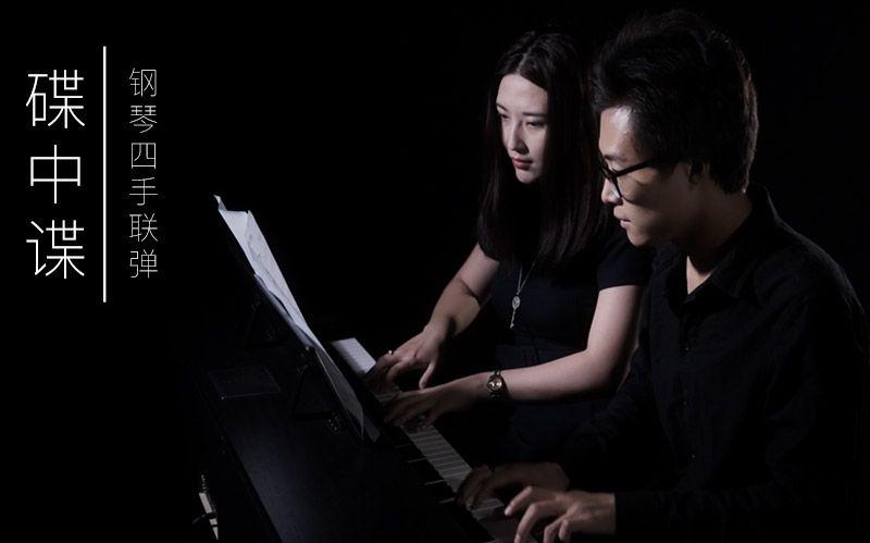 【钢琴】碟中谍-四手联弹