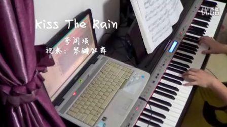 琴键狂舞《雨的印记》电钢琴视
