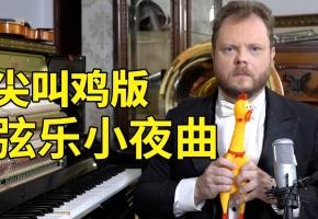莫扎特 - 弦乐小夜曲【尖叫鸡版】