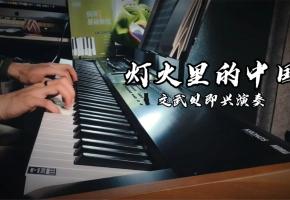 钢琴即兴演奏:灯火里的中国