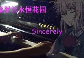 【钢琴】紫罗兰永恒花园Op  《Sincerely》