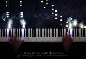 阿尔罕布拉宫的回忆 OST1「星 Star (Little Prince)」钢琴