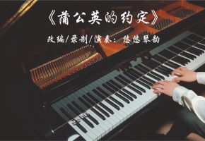 【钢琴】《蒲公英的约定》浪漫钢琴版