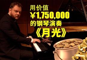 德彪西 - 月光(用价值175万元的钢琴演奏)