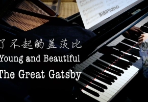 钢琴 Young and Beautiful 了不起的盖茨比 The Great Gatsby【4K】