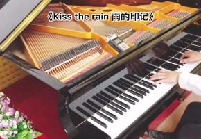 【钢琴】《kiss the rain 雨的印记》,空灵唯美的音韵,将治愈你我的心灵