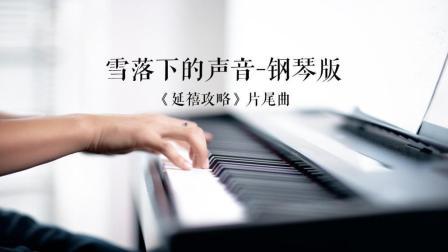 钢琴唯美演奏: 雪落下的声音 《延禧攻略...