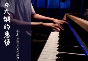 【纯钢琴】G大调的悲伤 流转的时光 褪色的过往 岁月有着不动声色的力量