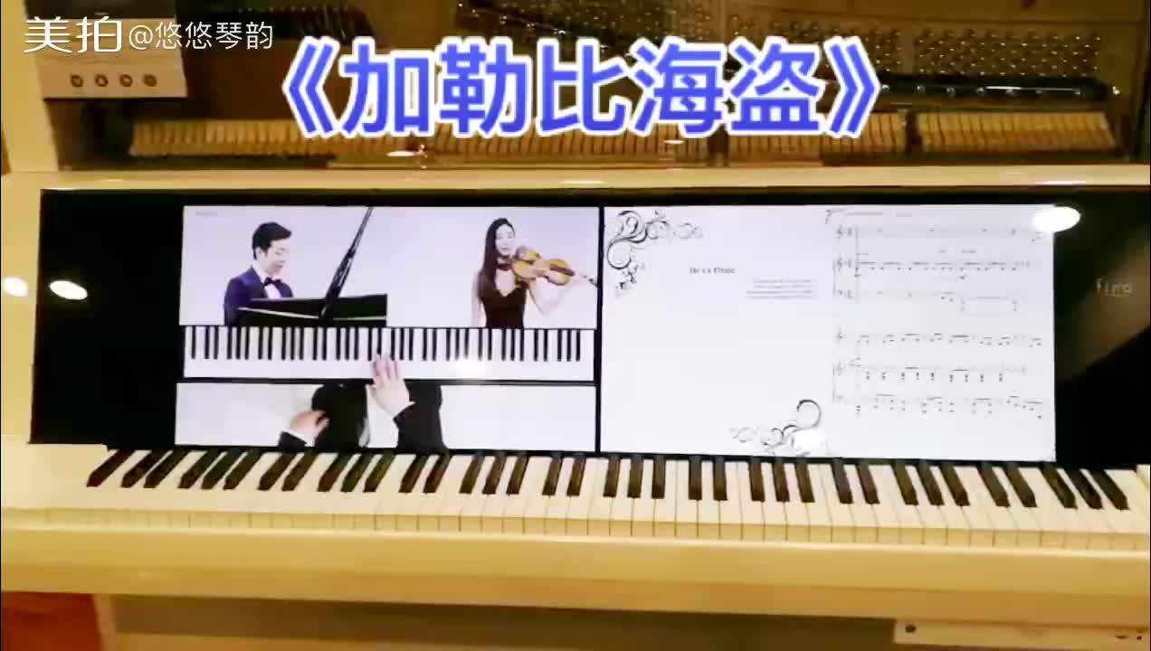 【钢琴】《加勒比海盗主题曲》(钢琴自动演奏)