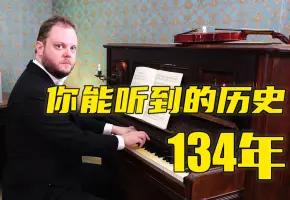 我买了架产于1887年的钢琴