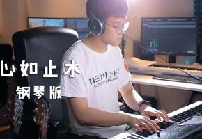 【钢琴】心如止水(钢琴版),这琴声够清澈吗?