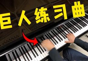 《僕の戦争》- 进击的巨人【钢琴】巨人练习曲