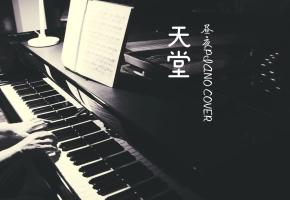 【钢琴】何必寻找所谓的天堂 原来我因为你 不想再去流浪