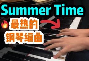 【Pianominion】Summertime夏天最热的钢琴编曲