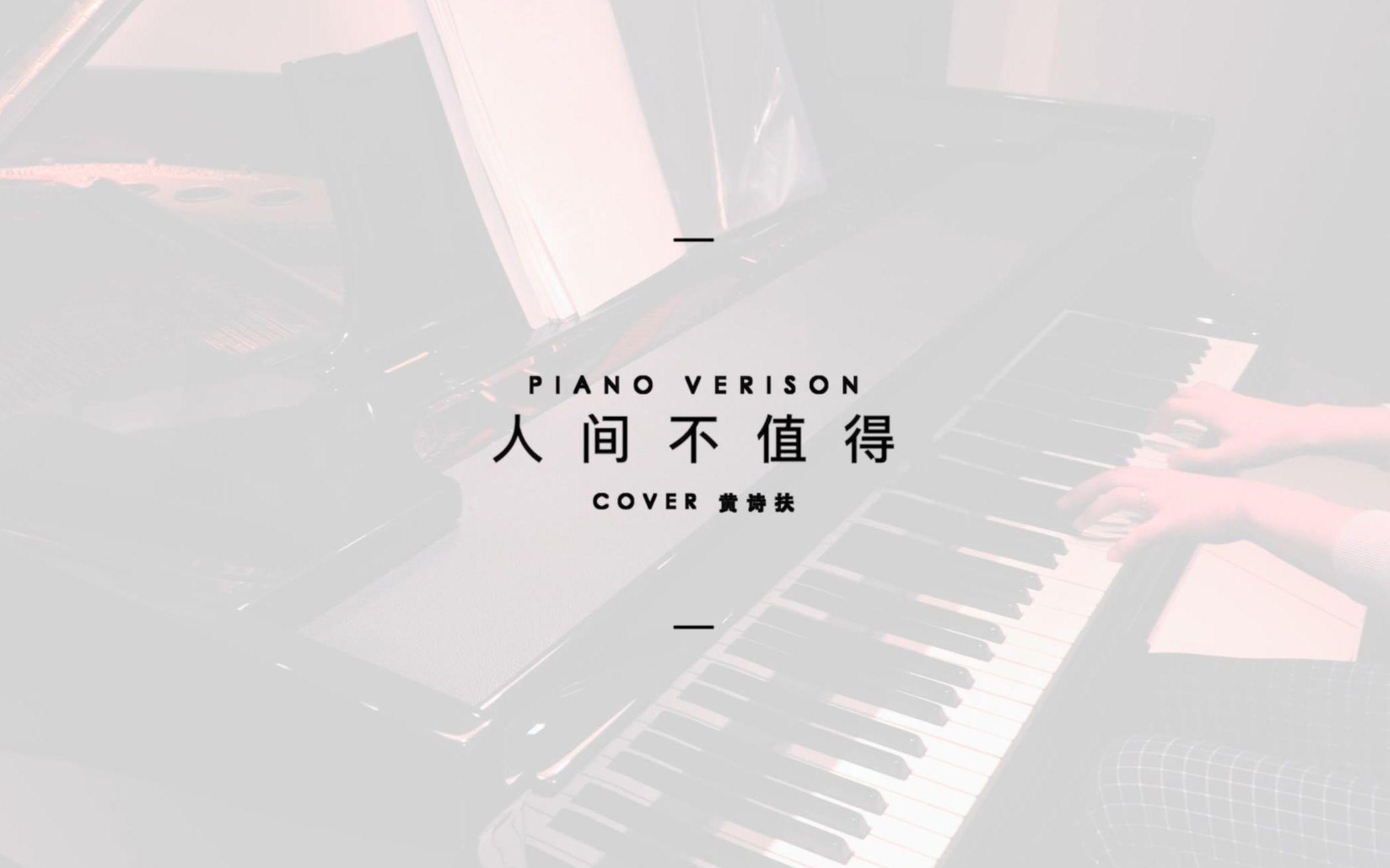【钢琴】人 间 不 值 得_哔哩哔哩 (゜-゜)つロ 干杯~-bilibili