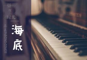 【钢琴】海底 翻自 一支榴莲