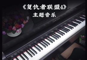 【钢琴】《复仇者联盟4》主题音乐钢琴版