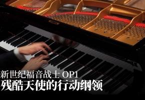 【Animenz】残酷天使的行动纲领 – 新世纪福音战士 OP1 钢琴版