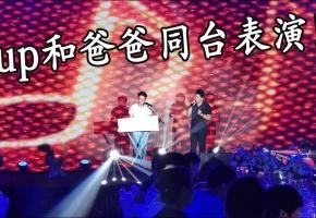 大型节目现场up主和爸爸同台即兴弹唱!