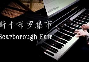 钢琴|斯卡布罗集市 Scarborough Fair