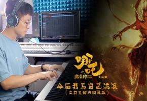 《哪吒之魔童降世》电影片尾曲《今后我与自己流浪》钢琴即兴!