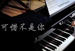 可惜不是你(致那个无缘陪我们走到最后的人)钢琴独奏