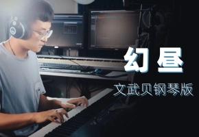 万能的BGM:钢琴版《幻昼》,空灵纯净的声音