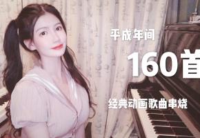 【钢琴】平成年间160首经典动画歌曲串烧!回顾160部作品!【下篇】