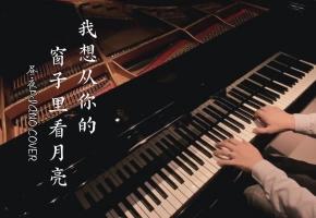 【钢琴】我想从你的窗子里看月亮