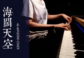 【钢琴】海阔天空 翻自 Beyond