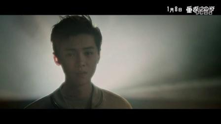 《重返20岁》鹿晗主题曲MV