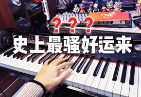 好运来·千本樱?竟是同一首歌!全程高能!钢琴裁缝又来了!