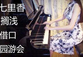 【钢琴】周杰伦Jay 《七里香》专辑演奏合集  经典永不褪色