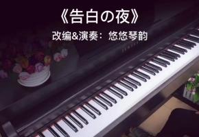 【钢琴】《告白之夜》,震撼低音夹带丝丝柔情的钢琴版来袭
