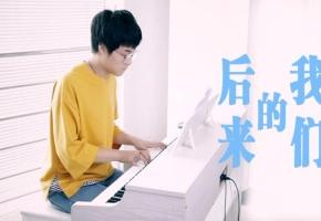 【钢琴】钢琴版《后来的我们》,你准备好眼泪了吗?