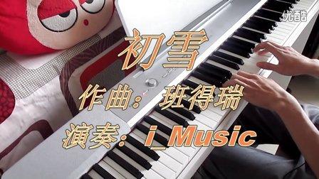 班得瑞《初雪》钢琴版