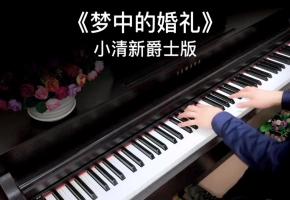 【钢琴】当《梦中的婚礼》变成爵士版时,请跟着节奏一起摇摆。。。