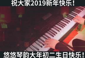 【电子琴】用电子琴也可以这样演奏喜庆的《步步高》民乐