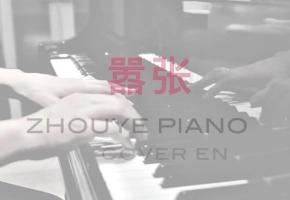 【昼夜钢琴】嚣张 Cover en