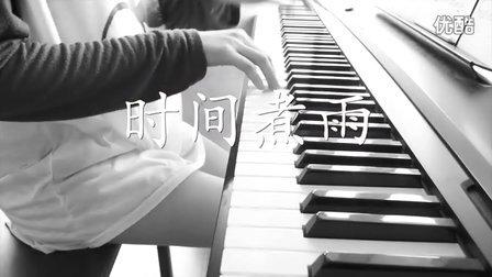 《小时代》时间煮雨 钢琴版