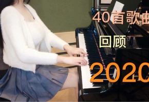 【钢琴】2020年B站热点大串烧