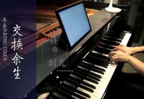 【钢琴】交换余生 是我 非我 苦与...