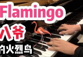 八爷的《Flamingo》,钢琴弹出了火烈鸟的舞姿!