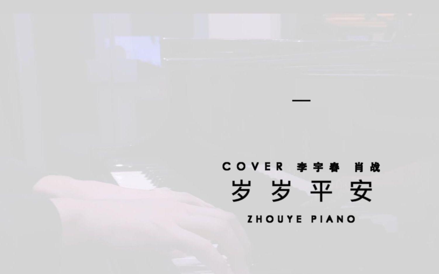 【昼夜钢琴】岁岁平安 - COVER 李宇春 肖战_哔哩哔哩 (゜-゜)つロ 干杯~-bilibili