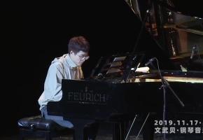 【钢琴】旧时光(文武贝20191117广州演奏会)