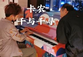 暖心!上海街头给老爷爷演奏《卡农》《千与千寻》