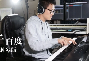 许嵩《千百度》-钢琴演奏!